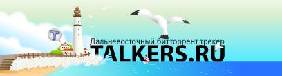 Talkers.ru : Дальневосточный форум/торрент трекер